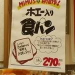 みもすパン工房 名古屋三越栄店 - 乳清食パンも負けずに頑張る