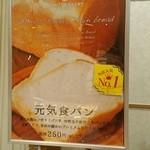 みもすパン工房 名古屋三越栄店 - やっぱり元気食パンがウリ