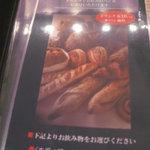 エディアールベーカリー 新宿本店 -