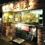 李湘潭 湘菜館 - 外観