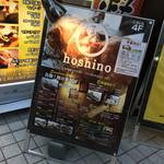鶏の素揚げ hoshino - 鶏の素揚げ hoshino(東京都新宿区新宿)外観〜メニュー