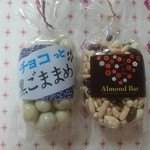 豆の蔵 - チョコっと黒ごま豆&アーモンドバー