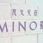 ミノリ - メイン写真: