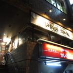 いきなり!ステーキ - 外観