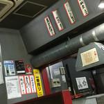 炭火焼倶楽部 - メニゥ