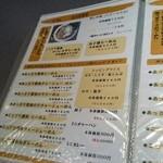 五百川食堂 - メニュー。