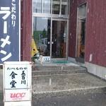 五百川食堂 - 入り口。