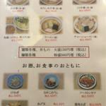 一寸亭 - 中華麺メニュー