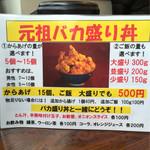 48438207 - 元祖バカ盛り丼メニュー