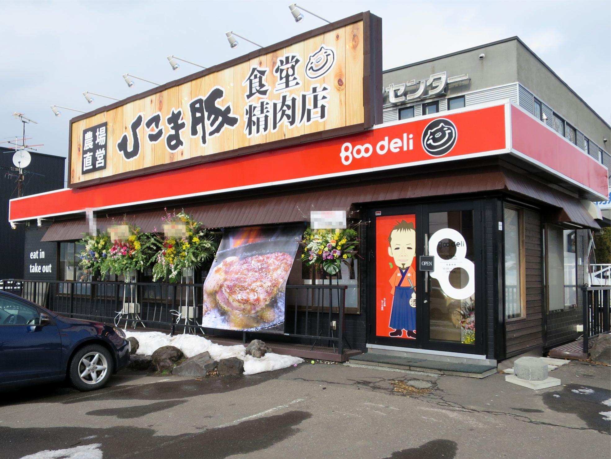 ひこま豚食堂・精肉店