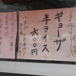 北満飯店 - 営業時間・定休日