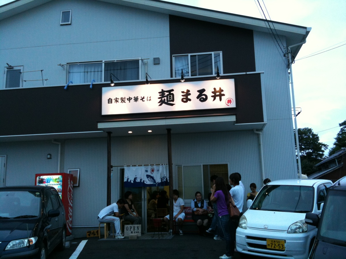 麺 まる井