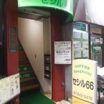 セシル66 - 入口