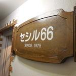 セシル66 - 看板