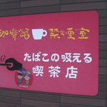 4845202 - たばこの吸える喫茶店