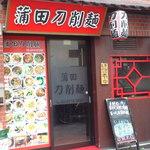 蒲田刀削麺 -