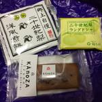 お菓子の壽城 - 紫芋フィナンシェ☆とクーポンのお菓子