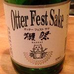 獺祭Bar 23 - オッターフェストサケ