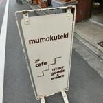 ムモクテキカフェ -