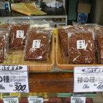 清水甘納豆 - 柿の種(130g300\、260g460\)