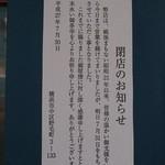 武蔵屋 -
