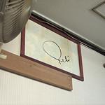 長崎飯店 - のりたけの「ペレ」