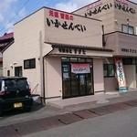 すがた煎餅店 -