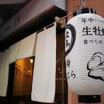 広島大衆居酒屋 十升 -