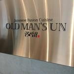 OLD MAN'S UN 汐留 -