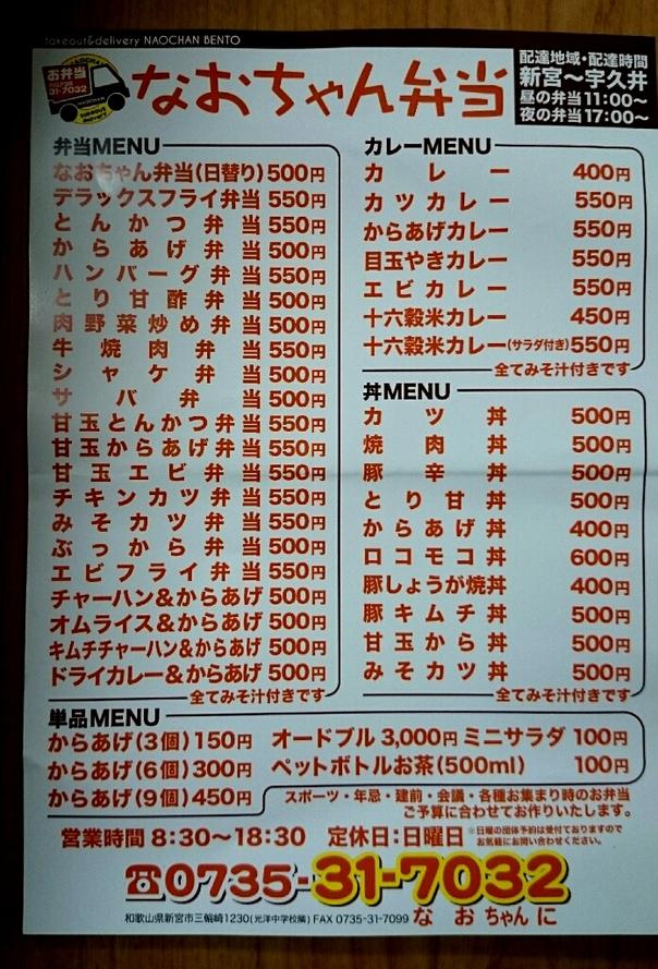 なおちゃん弁当