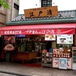 江戸清 - 中華街大通りの本店。