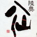 陸奥八仙 ISARIBI(むつはっせん)