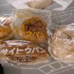 サイトウパン店 - コロッケパン あんパン メロンパン ハムカツパン