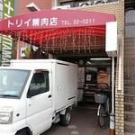 トリイ精肉店 -