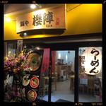 麺や櫻陣 - 外観