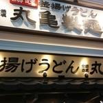 丸亀製麺 - ゆめタウン佐賀内の丸亀製麺さん。