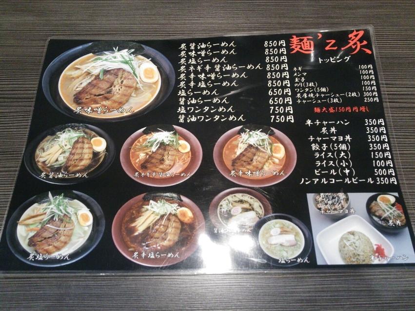 麺2000