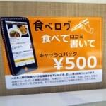 ガガナ ラーメン - 食べログで口コミ書いて¥500キャッシュバック?