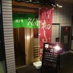 酒と肴 久保田 - 外観