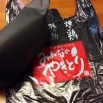 48495925 - 黒い包みに黒い袋(笑)