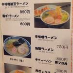 麺工房 華みずき - メニュー