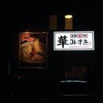 麺工房 華みずき - 外観