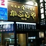 48498320 - 駅前太閤口側で便利な立地