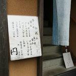 北鎌倉 円 -