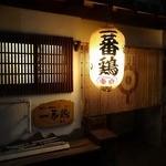 一蕃鶏 東京店 -