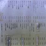 Airisu - メニュー