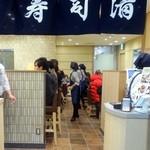 築地寿司清 - 地下に移転16.03.11リニューアルオープン