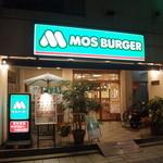 モスバーガー - 京王線東府中駅の北口から徒歩数分のところにあります