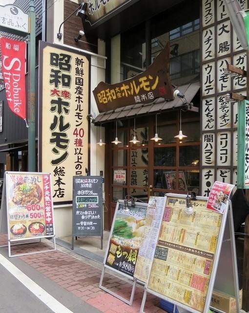 昭和ホルモン 総本店>