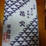 覚王山 吉芋 名古屋駅店 - 花火